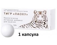Тигр Лаоху  для усиления потенции 1 шт